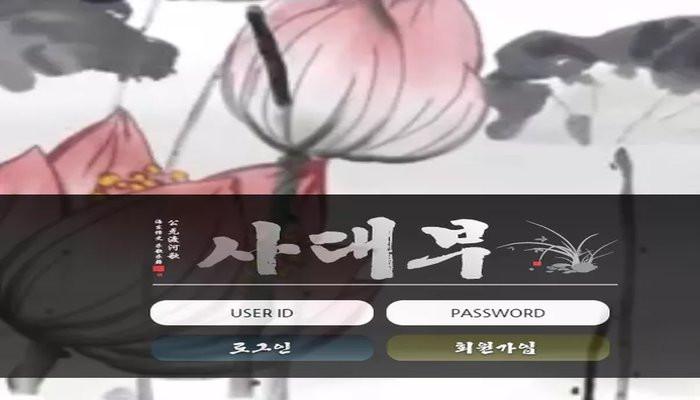[먹튀사이트] 사대부 튀먹 / 먹튀검증업체 메이저사이트