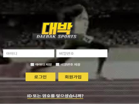 [먹튀사이트] 대박 토토검증 먹튀검증은 먹튀메이저사이트