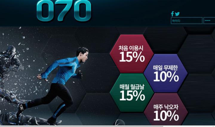 [먹튀사이트] 070 먹튀 / 먹튀검증업체 메이저사이트