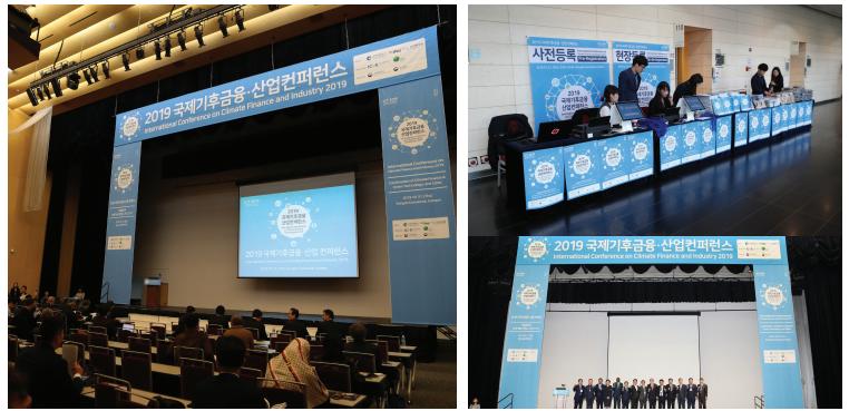 2019 국제기후금융산업컨퍼런스