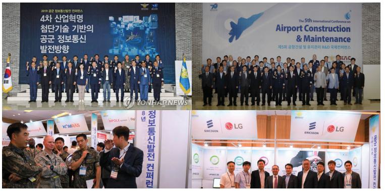2017~2019 공군 컨퍼런스 및 전시