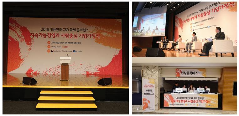 2018 대한민국 CSR 국제 콘퍼런스