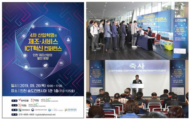 4차 산업혁명의 제조서비스 ICT혁신 컨퍼런스