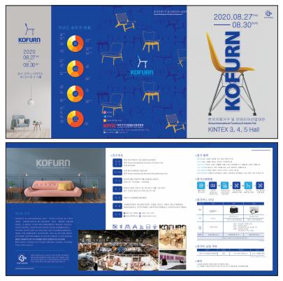 한국국제가구 및 인테리어산업대전 킨텍스 2020
