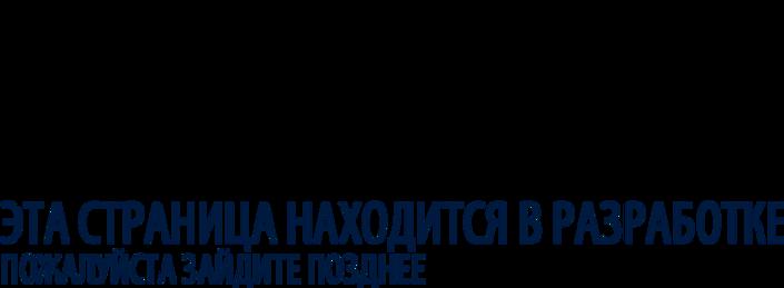 razrabotka-21_edited.png