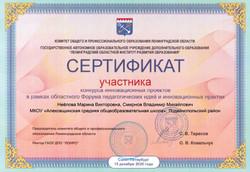 сертификат ярмарки Инн