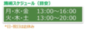 schedule1201.JPG