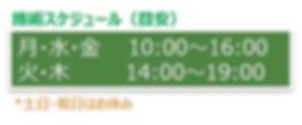 schedule0906.JPG