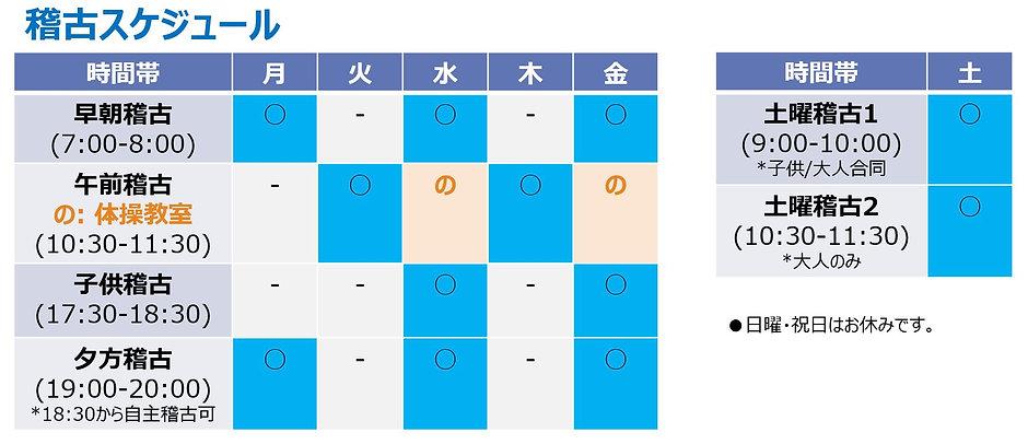schedule1220.JPG