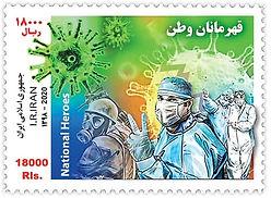 iran-2020-coronavirus-covid-19-stamp.jpg