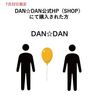DAN☆DAN公式ホームページで購入.png