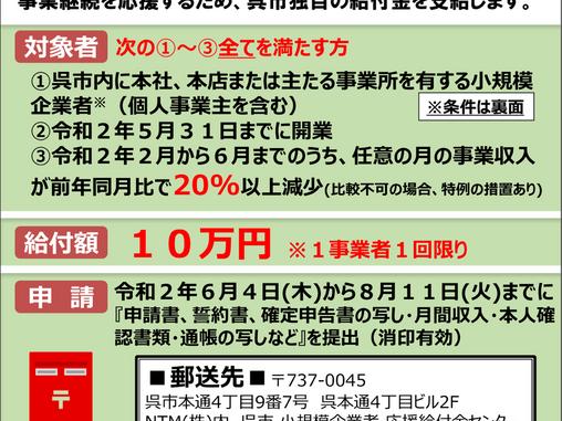 呉市の小規模起業者応援給付金の申請の仕方