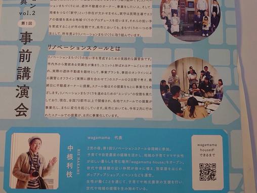 リノベーションスクール@KURE呉事前講演会に行ってきました♪