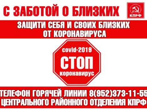 Меры по реагированию Центрального районного отделения КПРФ в связи распространяющейся пандемией коро