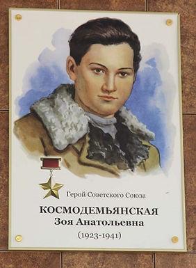 «Память о ней да живет вечно!». Сегодня исполняется 75 лет со дня гибели Зои Космодемьянской