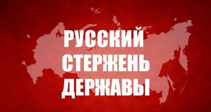 Русский стержень Державы. Статья-манифест Председателя ЦК КПРФ Г.А. Зюганова