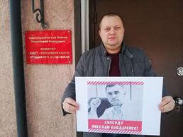 Дадим отпор полицейщине — свободу Николаю Бондаренко!