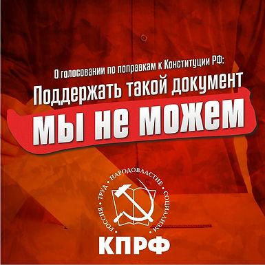 КПРФ – за конституцию справедливости и народовластия