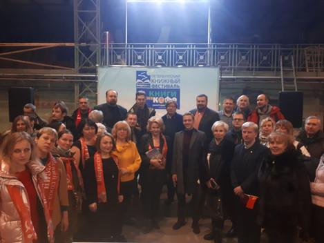 Нина Останина и Ярослав Листов встретились с участниками петербургского книжного фестиваля