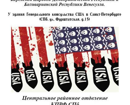 Нет империалистической политики США!