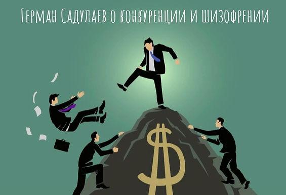 Герман Садулаев о конкуренции и шизофрении