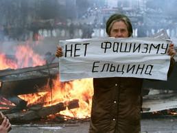 Обвиняется Ельцин!