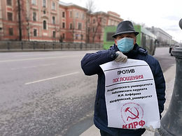 Коммунисты вышли в пикет против поглощения Академического университета