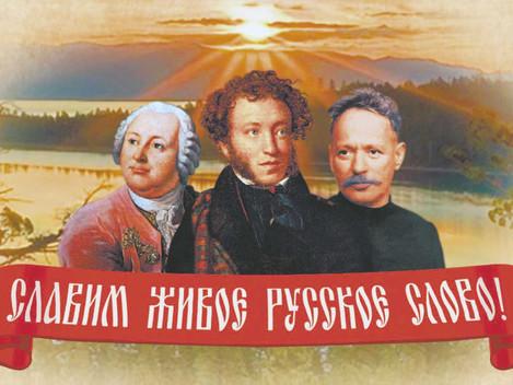 КПРФ проводит митинг в день русского языка (Анонс)