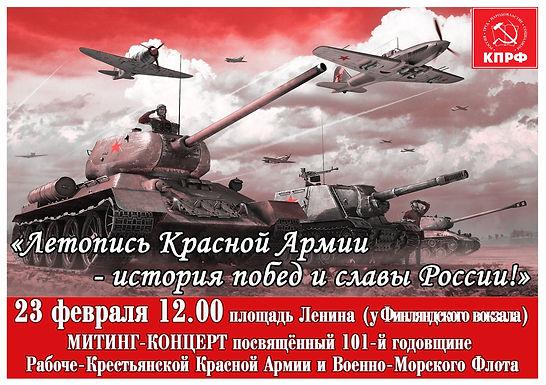 Митинг-концерт 23 февраля 12:00 на площади Ленина.