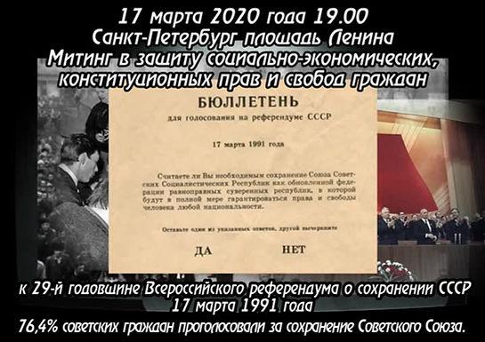 17 марта в 19.00 Митинг в защиту социально-экономических, конституционных прав и свобод граждан.