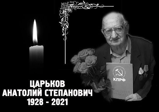 Памяти товарища!