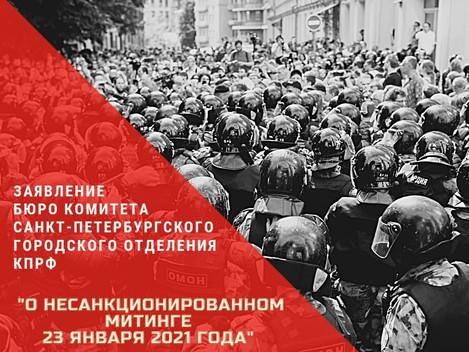 ЗАЯВЛЕНИЕ БЮРО КОМИТЕТА САНКТ-ПЕТЕРБУРГСКОГО ГОРОДСКОГО ОТДЕЛЕНИЯ КПРФ О НЕСАНКЦИОНИРОВАННОМ МИТИНГЕ