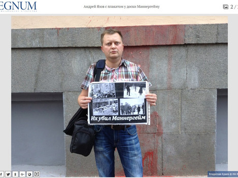 В Петербурге демонтирована доска Карлу Маннергейму!
