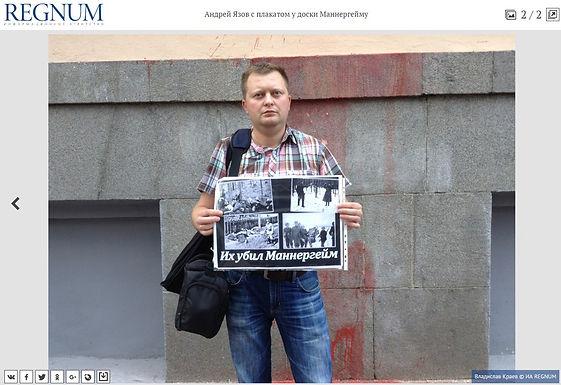 «Их убил Маннергейм»: в Петербурге добиваются демонтажа позорной доски