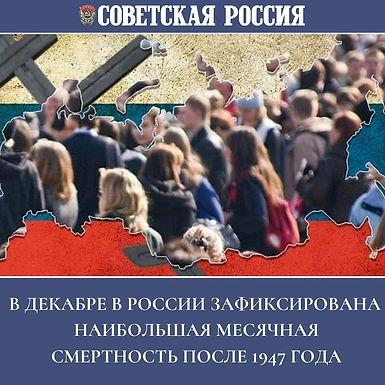 В ДЕКАБРЕ В РОССИИ ЗАФИКСИРОВАНА НАИБОЛЬШАЯ МЕСЯЧНАЯ СМЕРТНОСТЬ ПОСЛЕ 1947 ГОДА