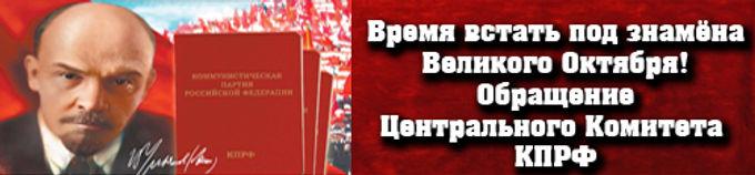 «Время встать под знамёна Великого Октября!» Обращение Центрального Комитета КПРФ
