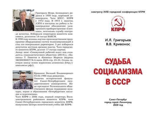 Судьба социализма в СССР