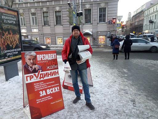 Коммунисты ежедневно проводят пикеты в поддержку П.Н. Грудинина в Центральном районе