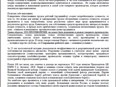 Материалы пленума Центрального районного комитета КПРФ 27 октября 2016 года.