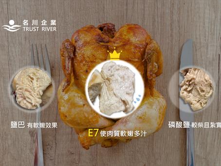 Clean Label系列 × 功能性澱粉取代磷酸鹽 醃漬雞胸肉更軟嫩