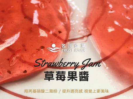 羥丙基磷酸二澱粉讓草莓果醬更透亮美味