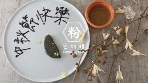 中秋節特輯|烤麻糬|台灣造型【抹茶麻糬】食譜作法