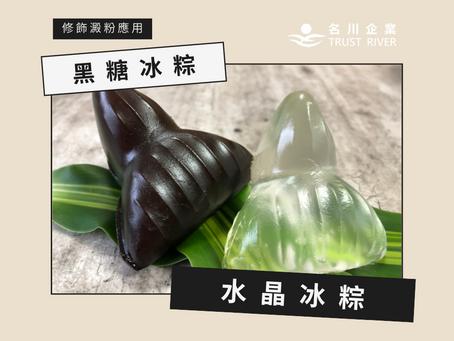 【水晶冰粽皮】使用修飾澱粉 冷凍退凍後口感不改變 凍融穩定性佳