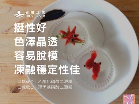 乙醯化磷酸二澱粉能提升【水晶涼糕】的挺性 易脫模 更晶透 反覆凍融口感不改變
