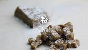 好吃又好玩的【黑糖麻糬丁】💫烘焙與點心料理界的百變萬花筒