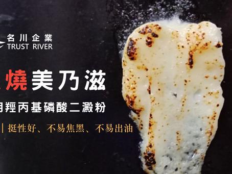 【炙燒美乃滋】耐烤 挺性良好 不易融化變形