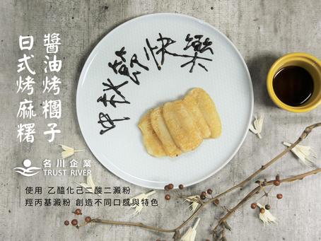 【日式醬烤麻糬】使用羥丙基澱粉口感更軟Q有嚼勁 vs. 使用乙醯化己二酸二澱粉耐烤又不易變形