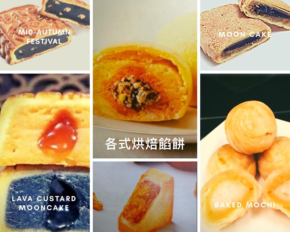 各式烘被餡餅/圖片來源:網路圖片&DM翻拍