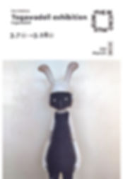 nihonbashi_dm_togawa_2003-02.jpg