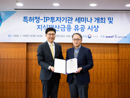 특허청 선정, 지식재산 서비스업(가치평가) 활성화 유공 표창장 수상